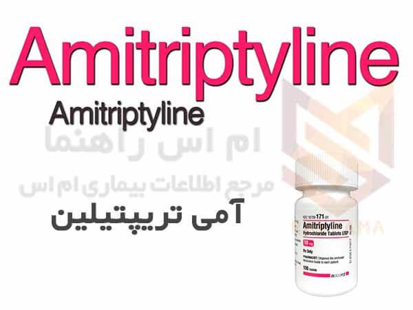 آمی تریپتیلین - Amitriptyline