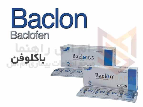باکلوفن - Baclofen