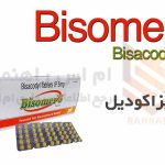 بیزاکودیل - Bisacodyl