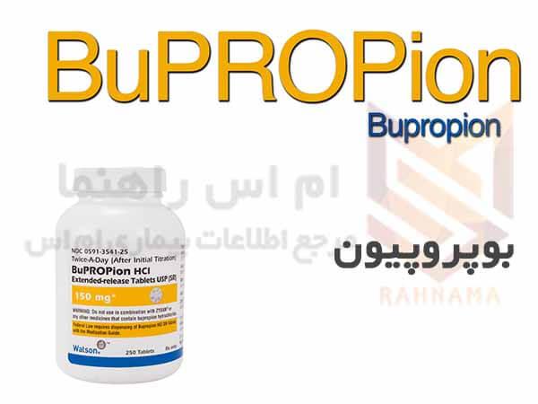 بوپروپیون - Bupropion