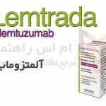 لمترادا آلمتزومب - Lemtrada Alemtuzumab