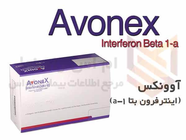 آوونکس - اینترفرون بتا - Avonex Interferon Beta