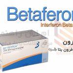 بتافرون اینترفرون بتا - Betaferon Interferon Beta