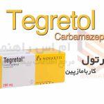 کاربامازپین - Carbamazepine