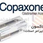 کوپاکسون گلاتیرامر استات - Copaxone Glatiramer Acetate