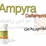 دالفامپریدین - Dalfampridine