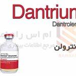 دانترولن - Dantrolene