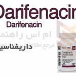 داریفناسین - Darifenacin