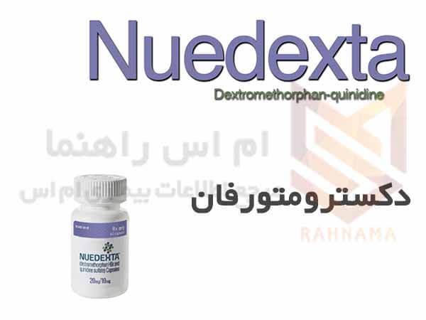 دکسترومتورفان کوئینیدین- Dextromethorphan Quinidine