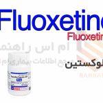 فلوکستین - Fluoxetine
