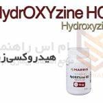 هیدروکسیزین - Hydroxyzine