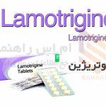 لاموتریژین - Lamotrigine