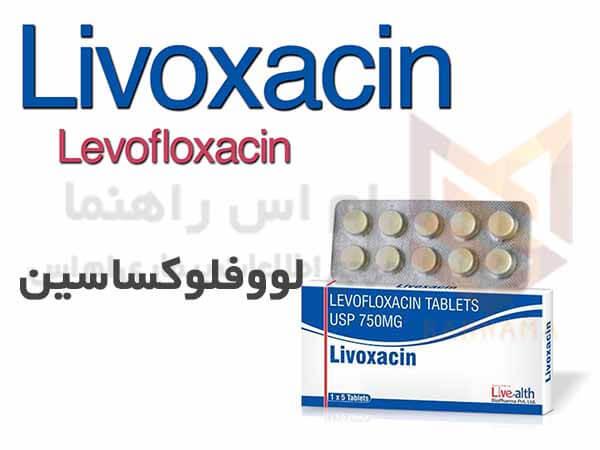 لووفلوکساسین - Levofloxacin