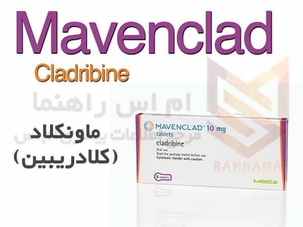 ماونکلاد کلادریبین - Mavenclad Cladribine
