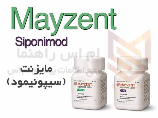 مایزنت سیپونیمود - Mayzent Siponimod