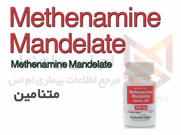 متنامین - Methenamine