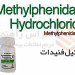 متیل فنیدات ریتالین- Methylphenidate