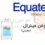 روغن مینرال (معدنی) - Mineral Oil