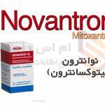 نوانترون میتوکسانترون - Novantron Mitoxantron