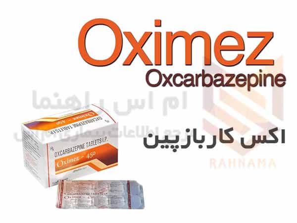 اکس کاربازپین - Oxcarbazepine