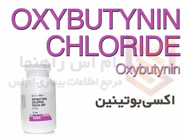 اکسی بوتینین - Oxybutynin