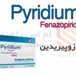 فنازوپیریدین - Phenazopyridine
