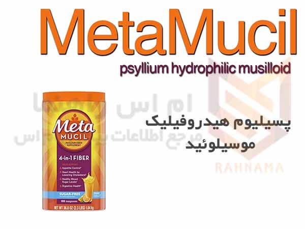 پسیلیوم هیدروفیلیک موسیلوئید - Psyllium hydrophilic musilloid