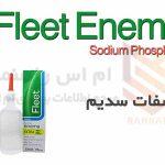 فسفات سدیم - Sodium Phosphate
