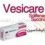 سولیفناسین - Solifenacin