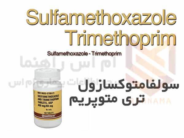 سولفامتوکسازول - تری متوپریم - Sulfamethoxazole-Trimethoprim