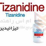 تیزانیدین - Tizanidine