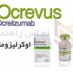 اکرووس اوکرلیزوماب - Ocrevus Ocrelizumab