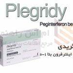 پلگریدی پگ اینترفرون بتا Plegridy Peginterferon beta-1a