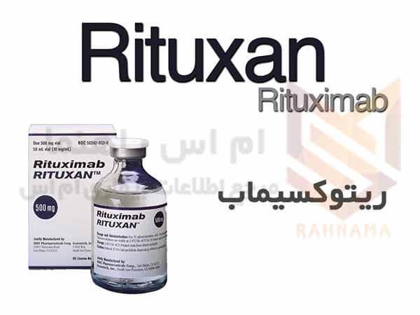 ریتوکسان ریتوکسی مب - Rituxan Rituximab