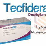 تکفیدرا دی متیل فومارات - Tecfidera Dimethyl fumarat
