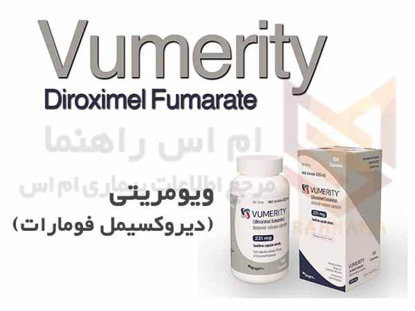 ویومریتی دیروکسیمل فومارات - Vumerity Diroximel Fumarate